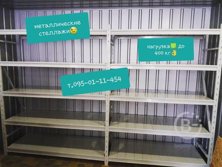 Стеллаж (архивные, бытовые и складские)