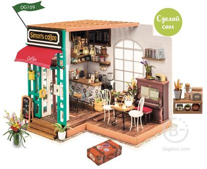 Набор для создания миниатюры/Румбокс: Любимая кофейня