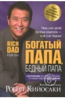 Книга  Богатый папа, бедный папа Кийосаки Р.