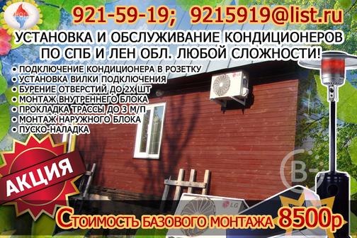 Установка кондиционеров в СПб