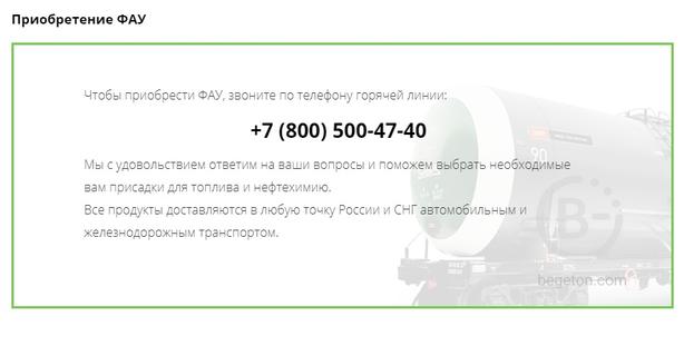 ФАУ (Фракция ароматических углеводородов)