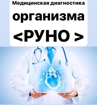 Диагностика организма
