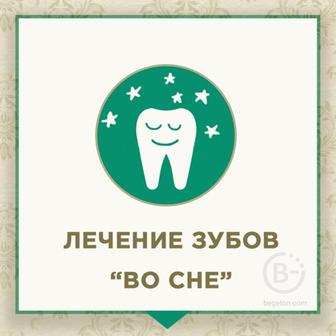 """Лечение зубов """"во сне"""""""