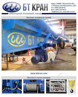 Монтаж кран-балок (мостовых кранов), монтаж грузоподъемного оборудования