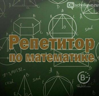 Репетитор по математике 7-11 кл.