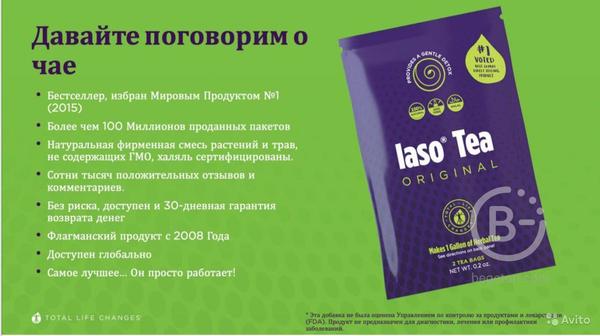 Чай для похудения. детокс . иммунитет