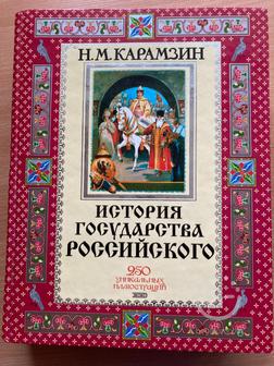 История государства российского.Карамзин