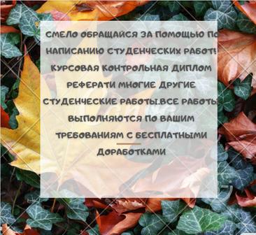 Помощь студентам в Астрахани