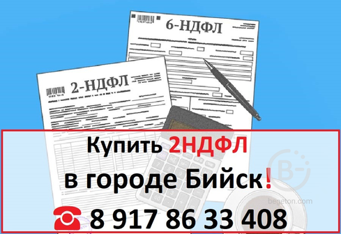 Купить 2НДФЛ для кредита, ипотеки, в городе Бийск