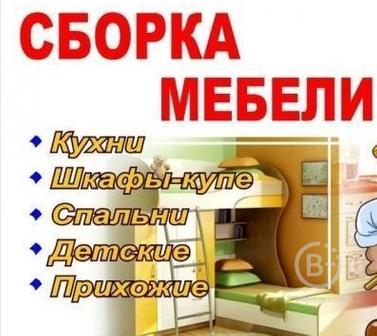 Сборка корпусной мебели и мастер на час