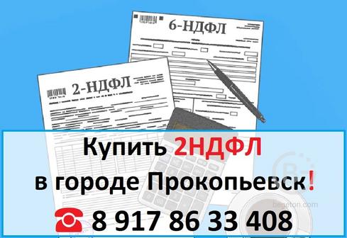 Купить 2НДФЛ для кредита, ипотеки, в городе Прокопьевск