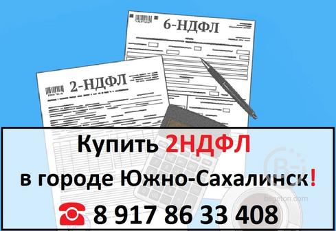 Купить 2НДФЛ для кредита, ипотеки, в городе Южно-Сахалинск