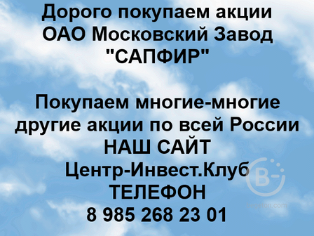 Покупаем акции ОАО Завод Сапфир и любые другие акции по всей России