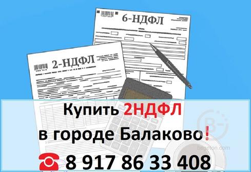 Купить 2НДФЛ для кредита, ипотеки, в городе Балаково