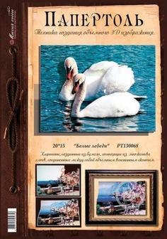 """Магия хобби РТ130068 Папертоль """"Белые лебеди"""""""