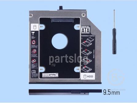 Optibay HDD/SSD в отсек CD/DVD 9.5мм крепления по бокам, направляющие