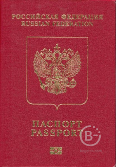 Регистрация граждан