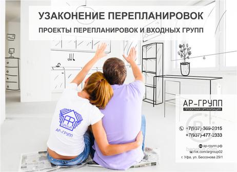Согласование перепланировки квартиры/помещения