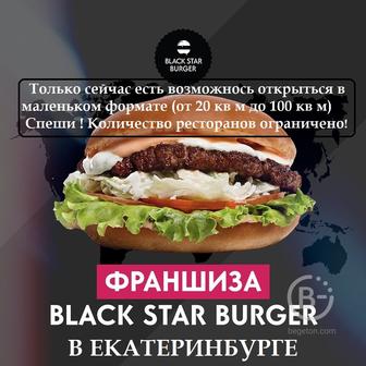 Франшиза Black Star Burger