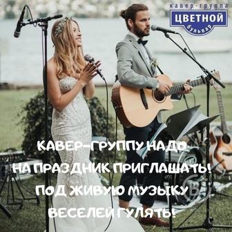 Кавер-группа на Вашу свадьбу в Краснодаре и ЮФО