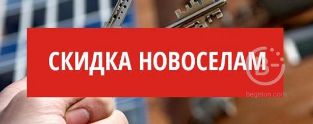 Скидка Новоселам!