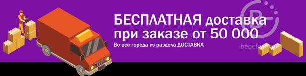 Бесплатная доставка от 50000 руб во все города