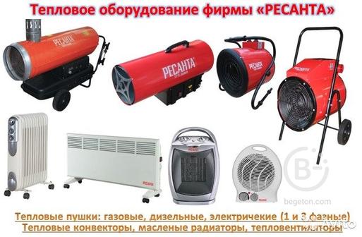 Тепловое оборудование газ электро дизель
