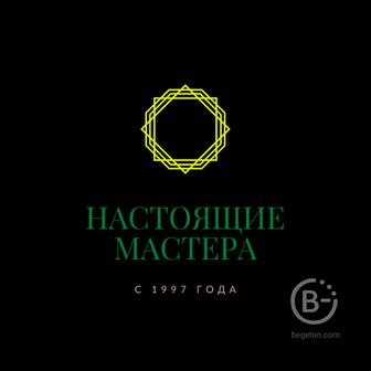 Ремонт квартир в Омске и области под ключ