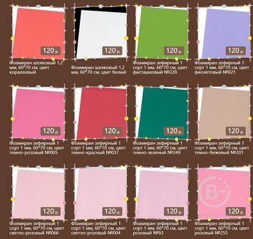 Фоамиран шелковый 1,2 мм, 60*70 см, цвета в ассортименте