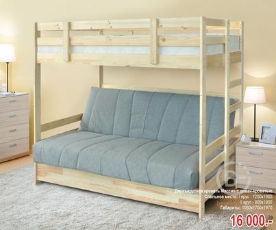 Двухъярусная кровать Массив с диван-кроватью
