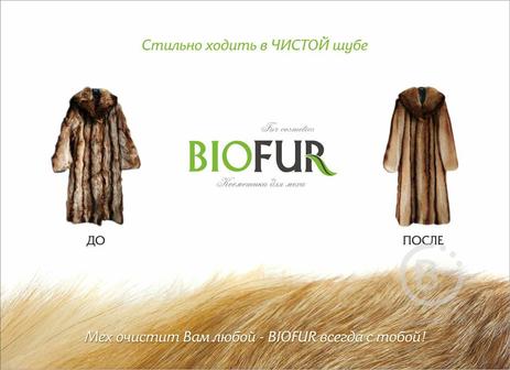 Уход за мехом Biofur