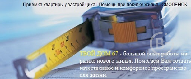 Приёмка квартиры в новостройке Смоленск
