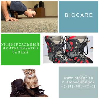 Нейтрализатор запаха Biocare