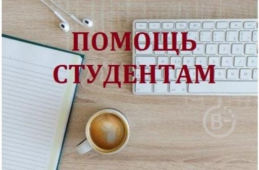 Студенческие работы: написание на заказ