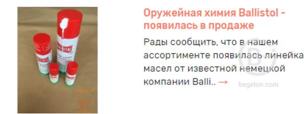 Оружейная химия Ballistol - появилась в продаже