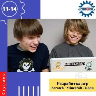 Разработка игр на Scratch/Minecraft/Kodu
