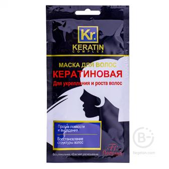 Флоресан Keratin-Complex Маска Кератиновая для укрепления и роста волос 25 мл