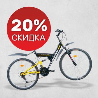 Скидки на велосипеды -20%