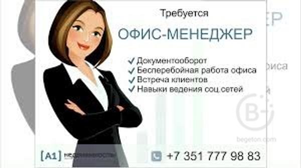 Сотрудник с опытом оператора