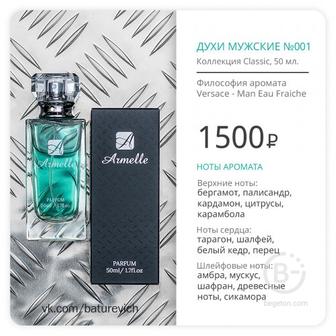 ARMELLE 001 духи мужские