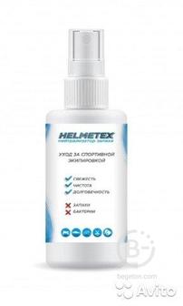 Очиститель для шлема,нейтрализатор запаха Helmetex