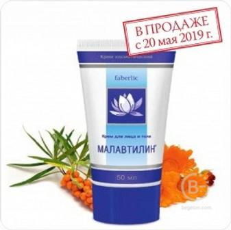 Малавтилин - крем для лица и тела