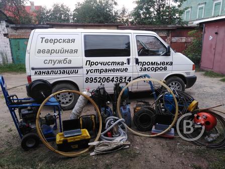 Прочистка засоров канализации, промывка труб и систем в Твери и по Тверской области.