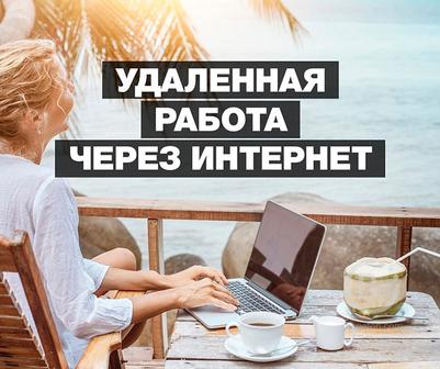 Удаленная работа онлайн для женщин