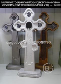 Кресты ( архитектурный фибро армированный бетон), цветочницы бордюры  .Малые архитектурные формы