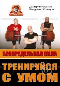 """Книга """"Беспредельная сила. Тренируйся с умом."""" В.Кравцов, Д.Касатов"""