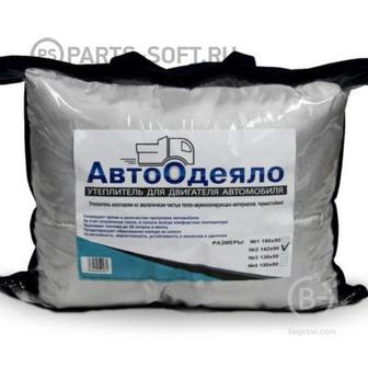Автоодеяло в сумке (ЭКО) 130*65 №1