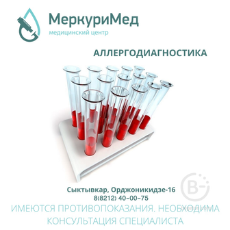 Аллергодиагностика
