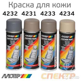 Краска для кожи матовая motip 4233 бежево-кофейная