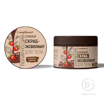 Compliment  - Солевой скраб-эксфолиант для тела Клубника и Шоколад полирующий 400гр